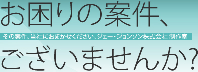 キャッチコピー/翻訳会社ジェー・ジョンソン株式会社DTP