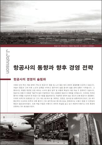 制作サンプル韓国語版