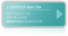 ジェー・ジョンソンのメインサイトへ/翻訳会社ジェー・ジョンソン株式会社DTP